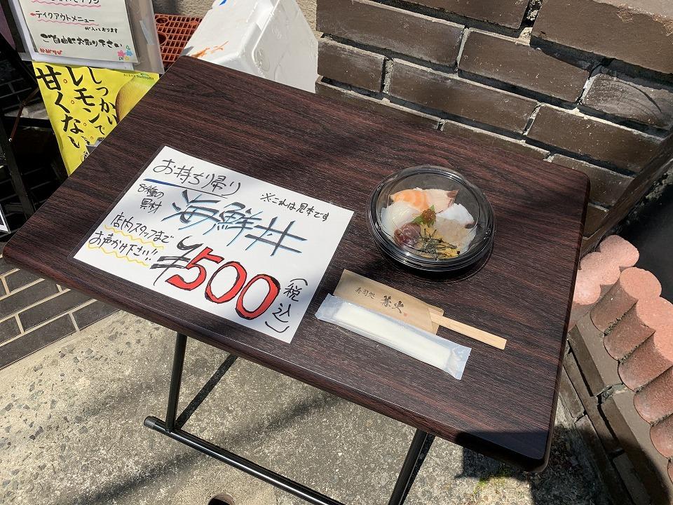 石橋阪大前「sushi&sake 篝火」【テイクアウト情報】_e0173645_17173615.jpg