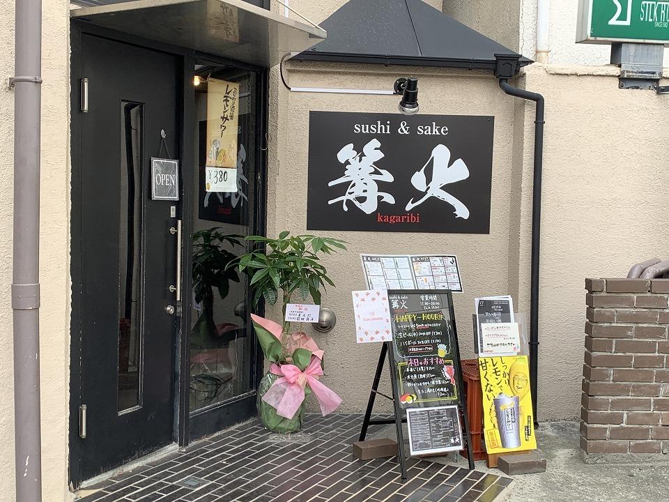 石橋阪大前「sushi&sake 篝火」【テイクアウト情報】_e0173645_18034316.jpg