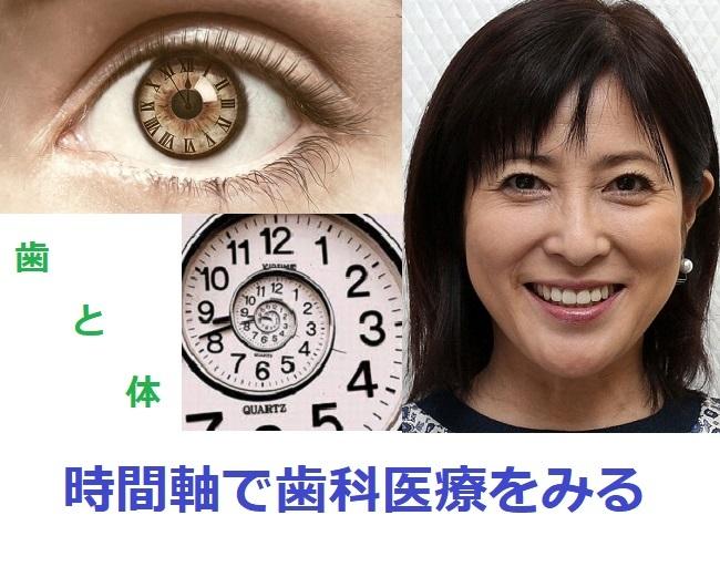 歯と体(歯科医療を時間軸で考える)_d0338857_04560073.jpg