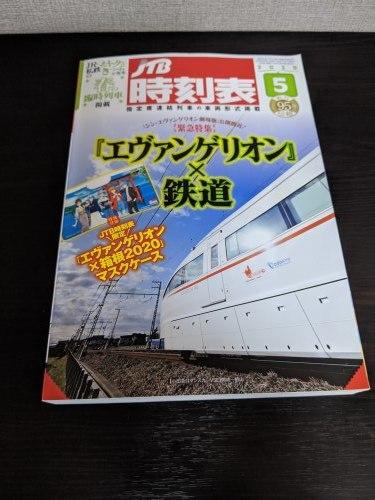 妄想鉄道旅を満喫中!_a0329563_17182985.jpg