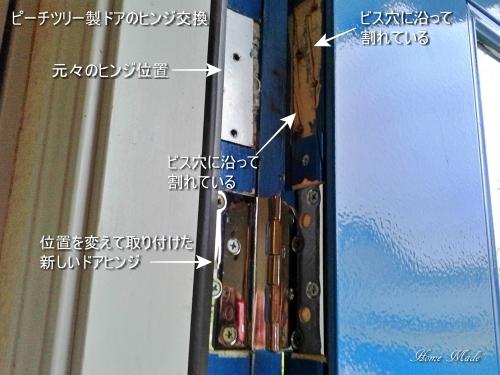 ピーチツリー製ドアのヒンジ交換_c0108065_10423303.jpg
