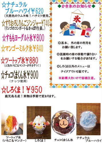 2020.04.29 虎舞竜_a0145471_07030471.jpg