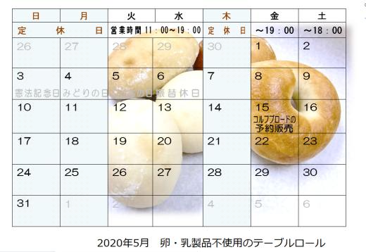 5がつのかんぱぁにゅ_c0060472_23142598.png
