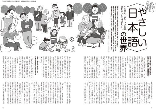 やさしい日本語 /アルク_e0039879_13263691.jpg