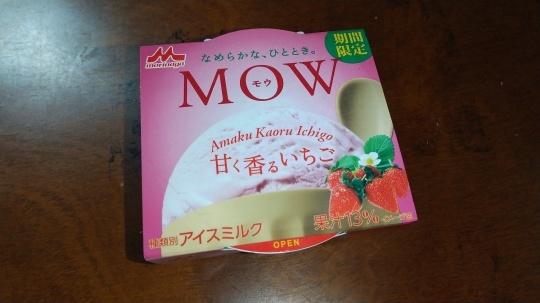 """""""mow""""もいろいろ~甘く香るいちご~_a0006092_18070037.jpg"""
