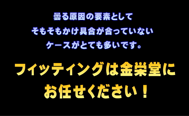 タケオ社長のDAKARA金栄堂 Youtube編 曇り止めを塗っても曇る?正しい眼鏡の曇り止めの使用方法_c0003493_14204572.jpg