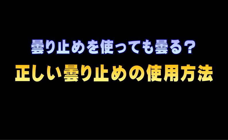 タケオ社長のDAKARA金栄堂 Youtube編 曇り止めを塗っても曇る?正しい眼鏡の曇り止めの使用方法_c0003493_14204595.jpg