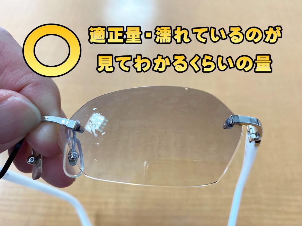 タケオ社長のDAKARA金栄堂 Youtube編 曇り止めを塗っても曇る?正しい眼鏡の曇り止めの使用方法_c0003493_14572712.jpg
