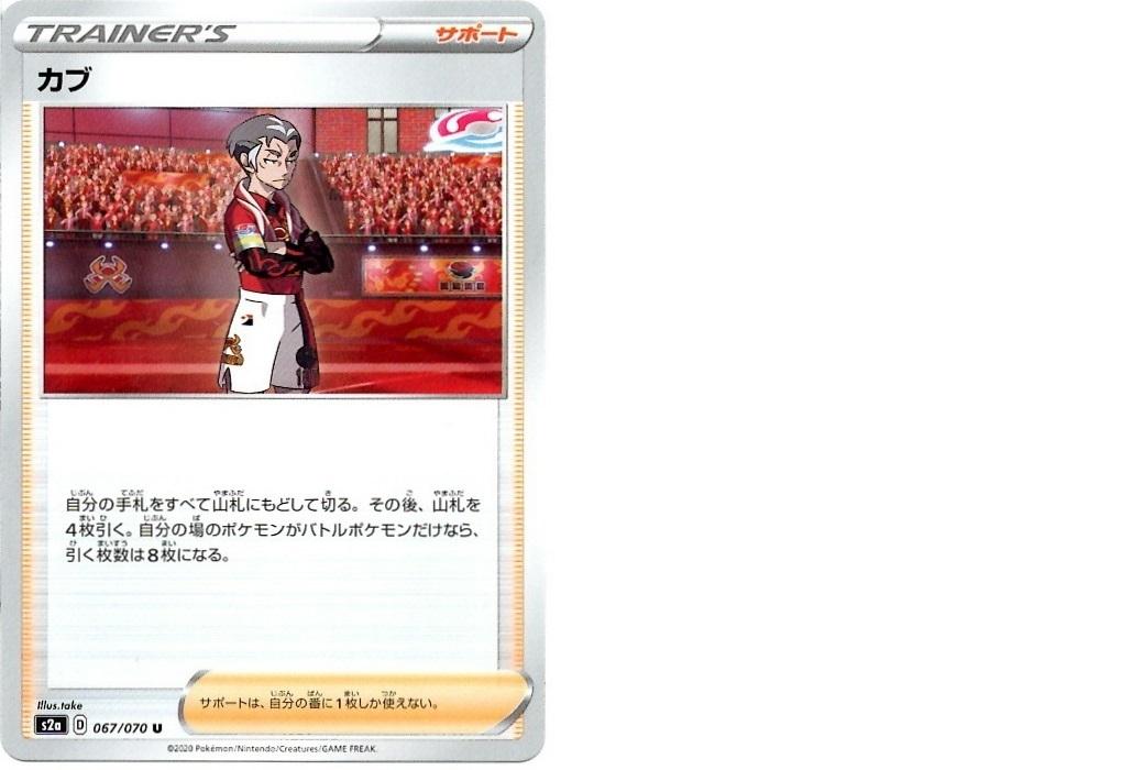 【箱開封】ポケモンカードゲーム 強化拡張パック『爆炎ウォーカー』(後編)_f0205396_14071941.jpg