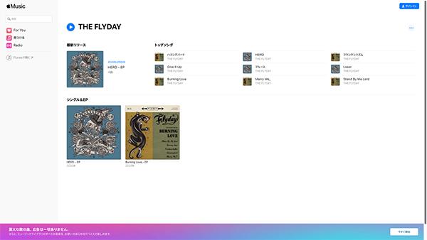 THE FLYDAY サブスクリプション音楽配信_b0277021_1325892.jpg