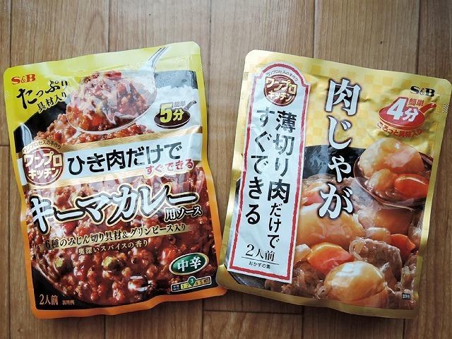 【モラタメ】S&B 新商品8点アソートセット_c0062832_05244923.jpg
