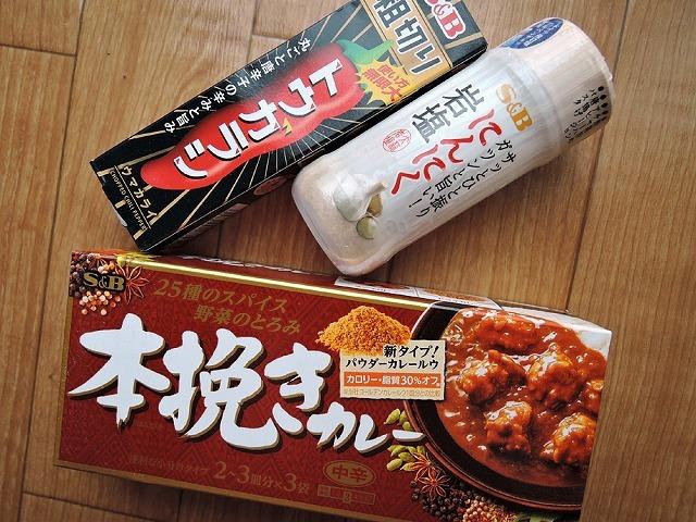 【モラタメ】S&B 新商品8点アソートセット_c0062832_05244995.jpg