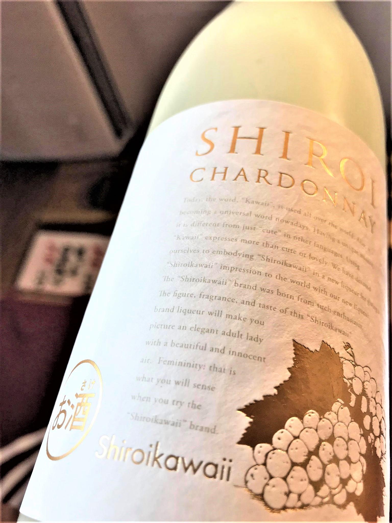 【個性派】Shiroi kawaii『白いシャルドネ🍸』リッチ&ミルク 限定蔵出し 2020ver🆕_e0173738_858744.jpg