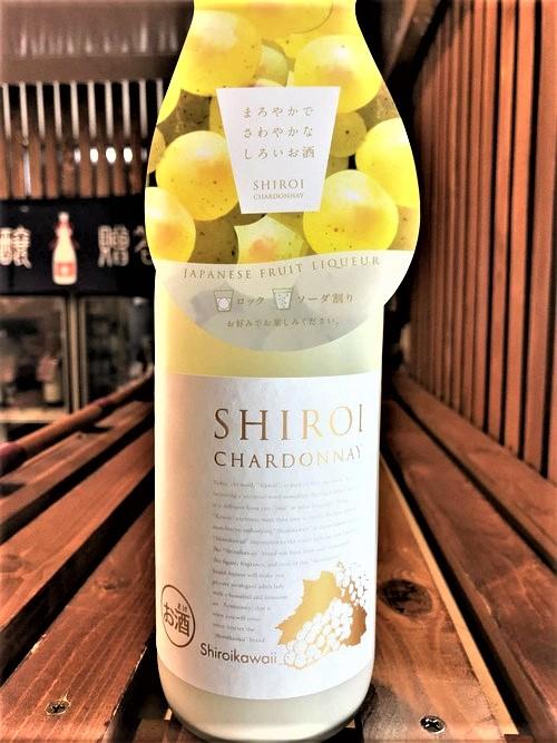 【個性派】Shiroi kawaii『白いシャルドネ🍸』リッチ&ミルク 限定蔵出し 2020ver🆕_e0173738_9445268.jpg