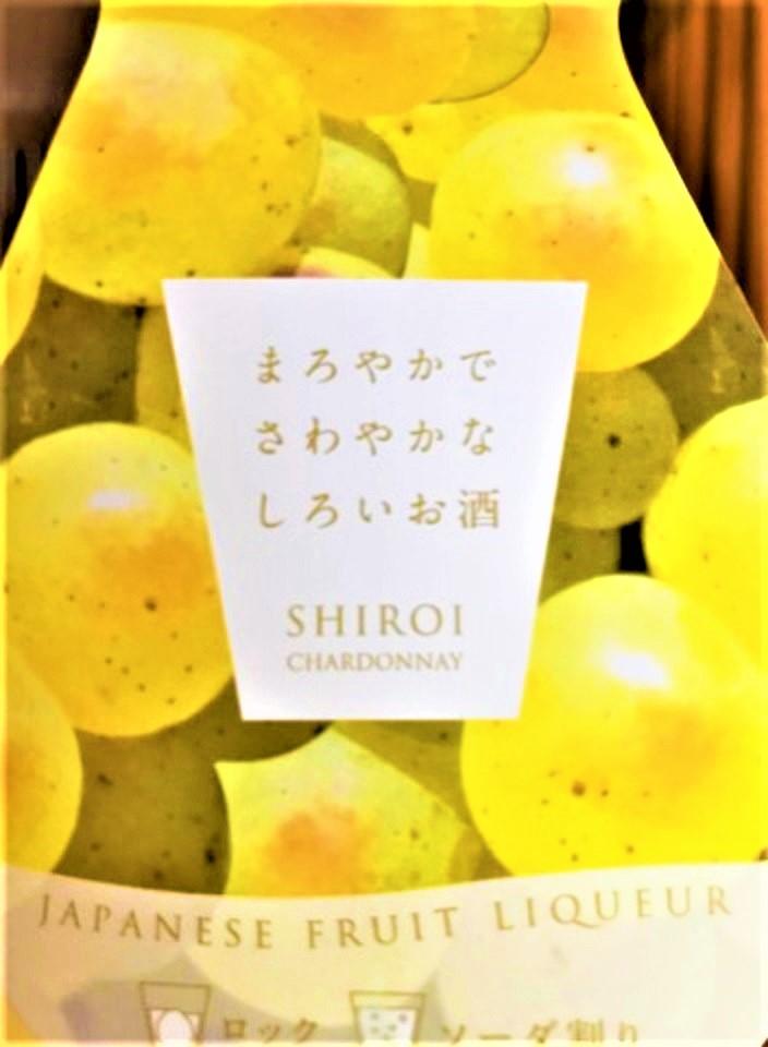 【個性派】Shiroi kawaii『白いシャルドネ🍸』リッチ&ミルク 限定蔵出し 2020ver🆕_e0173738_9452241.jpg