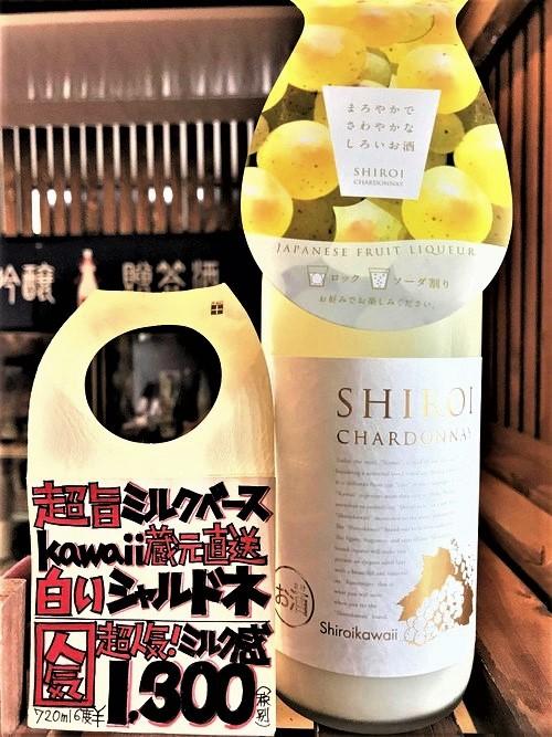 【個性派】Shiroi kawaii『白いシャルドネ🍸』リッチ&ミルク 限定蔵出し 2020ver🆕_e0173738_9455055.jpg