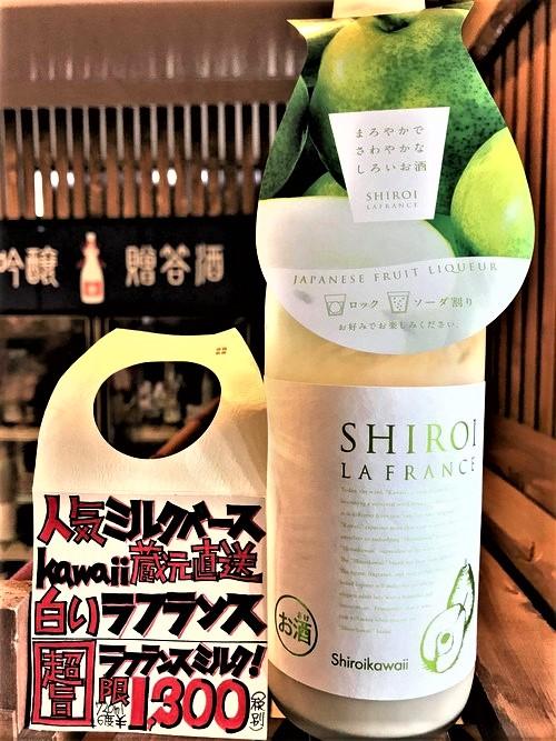 【個性派】Shiroi kawaii『白いシャルドネ🍸』リッチ&ミルク 限定蔵出し 2020ver🆕_e0173738_94627.jpg