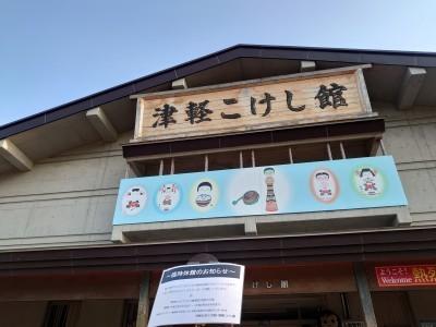 コロナで困った!GW@津軽こけし館 拡大通販ブログ その1_e0318040_16465763.jpg