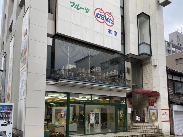 フルーツむらはた本店(金沢市武蔵町)_b0322744_14303253.jpeg