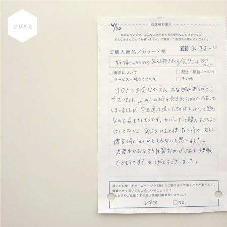 『ピリから』 抱き枕カバーの単品売ってます_e0187457_10472677.jpg