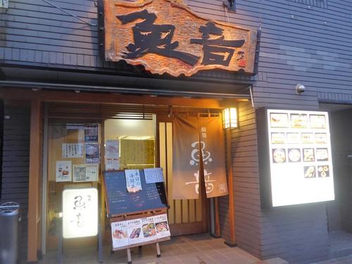 三浦海岸・三崎港「鮨処魚音」へ行く。_f0232060_12531852.jpg