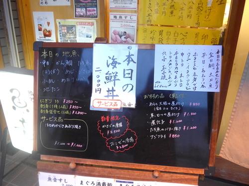 三浦海岸・三崎港「鮨処魚音」へ行く。_f0232060_12554641.jpg