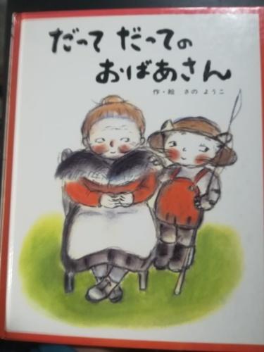 【7日間ブックカバーチャレンジ】_a0111166_11024282.jpg