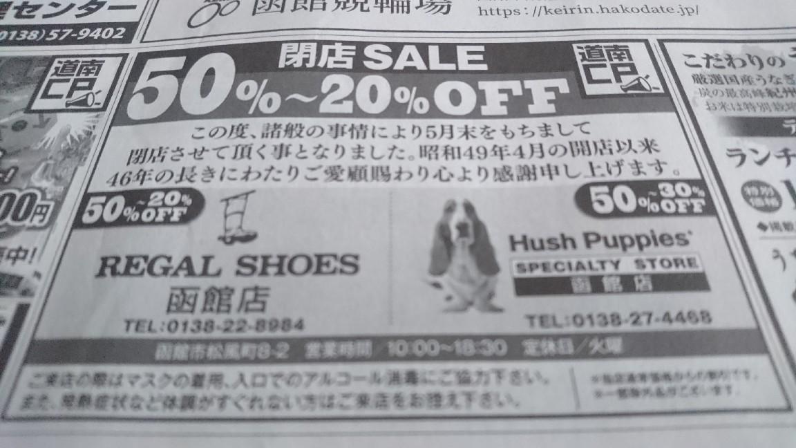 函館駅前のリーガルシューズ閉店セール。5月末まで。_b0106766_06105514.jpg
