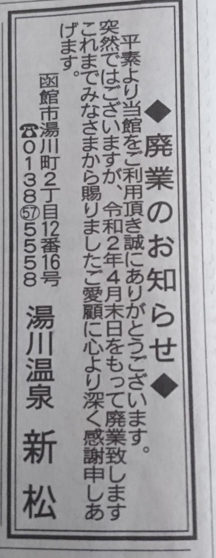 湯川温泉新松が閉店。非常に残念_b0106766_06184004.jpg