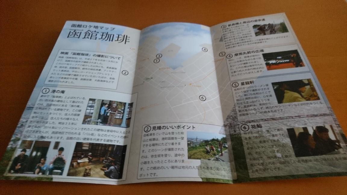 映画函館ロケ地マッブ_b0106766_13395223.jpg