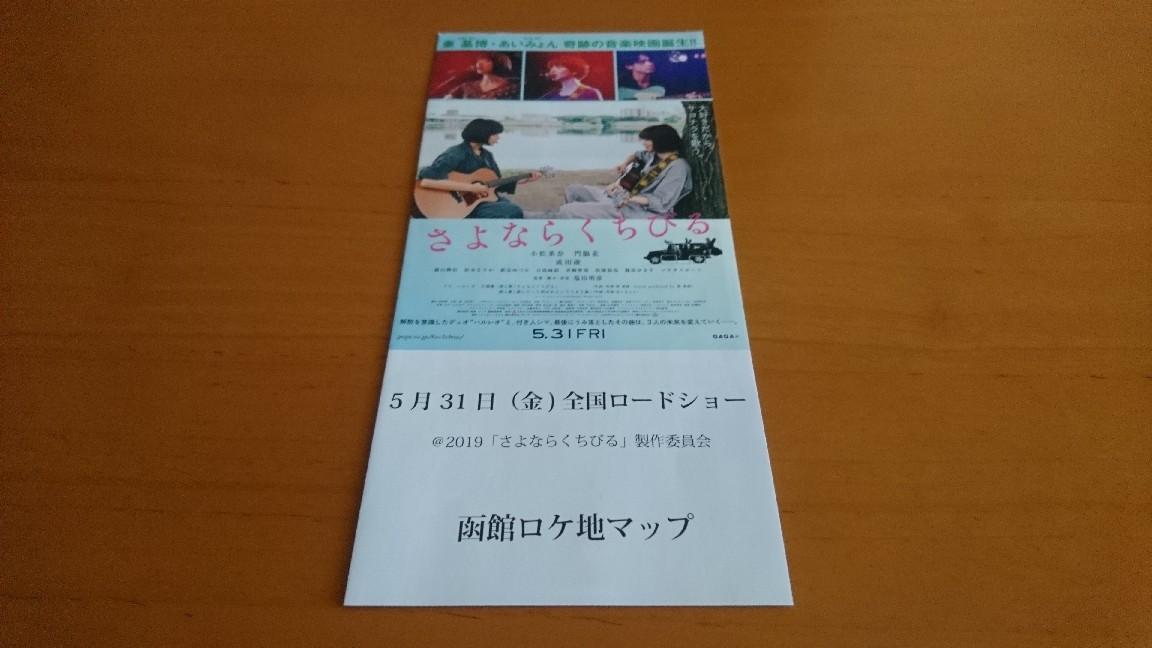 映画函館ロケ地マッブ_b0106766_13400955.jpg