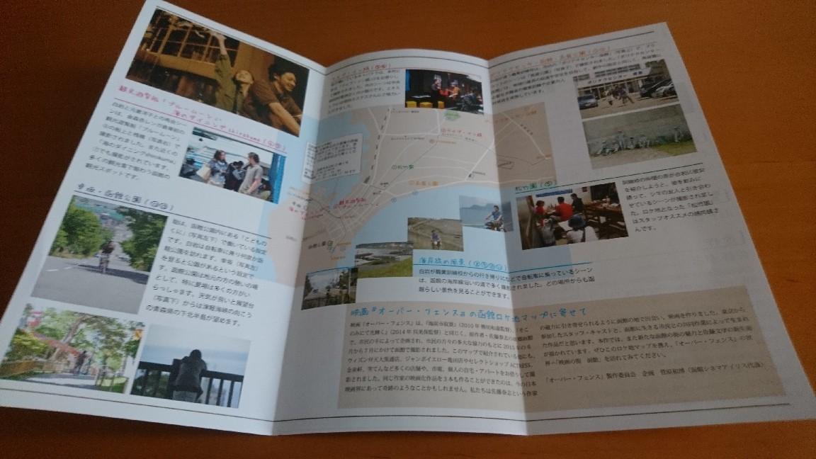 映画函館ロケ地マッブ_b0106766_13400969.jpg
