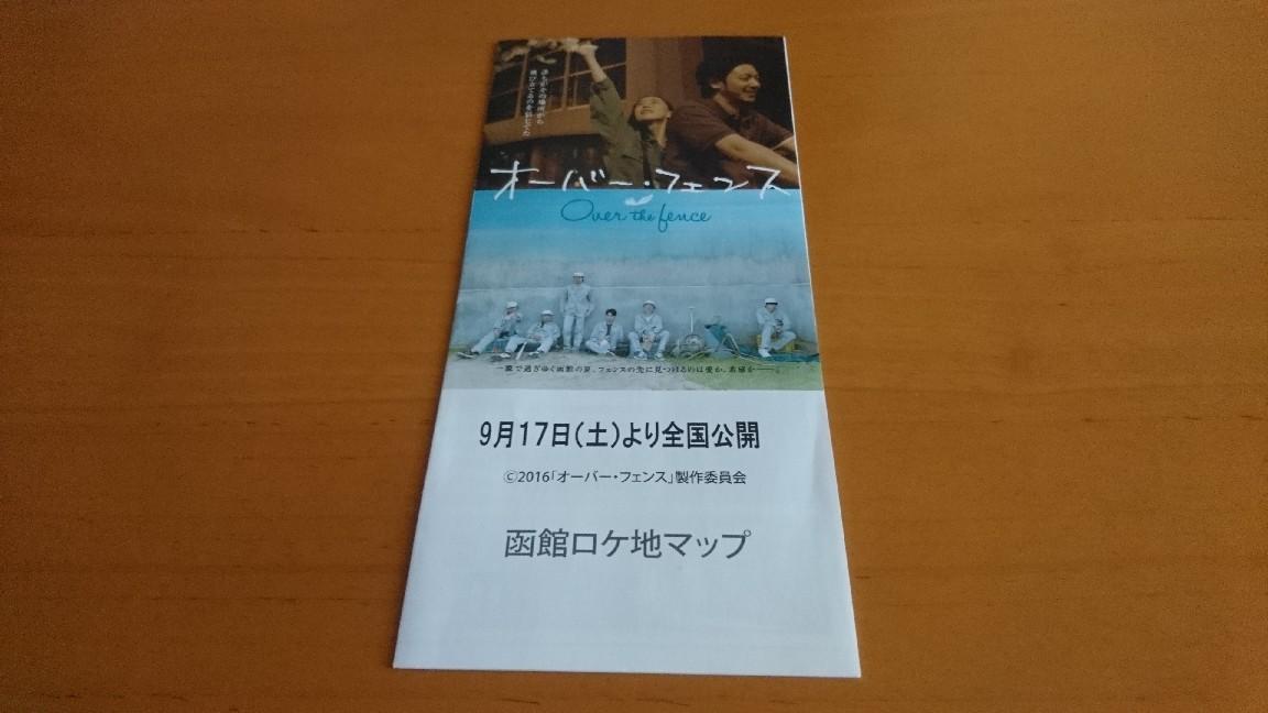 映画函館ロケ地マッブ_b0106766_13400972.jpg