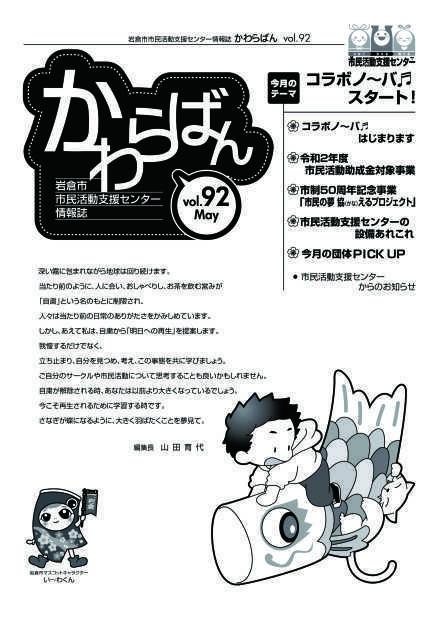【R2. 5月号】岩倉市市民活動支援センター情報誌かわらばん92号_d0262773_15342303.jpg