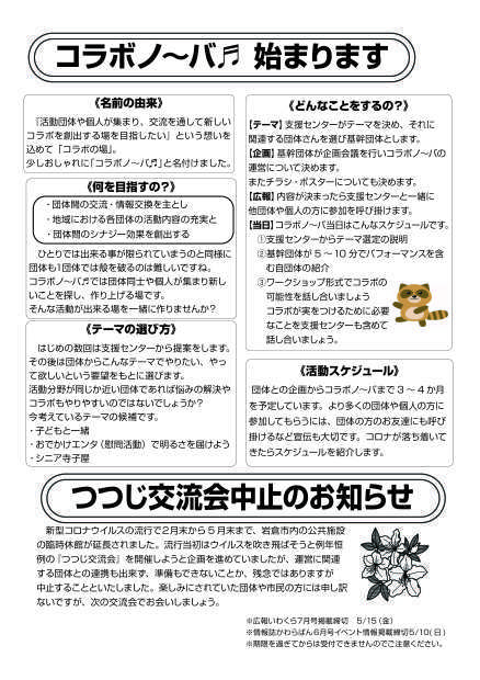 【R2. 5月号】岩倉市市民活動支援センター情報誌かわらばん92号_d0262773_15344390.jpg