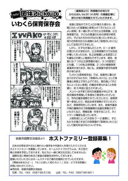 【R2. 5月号】岩倉市市民活動支援センター情報誌かわらばん92号_d0262773_15350680.jpg