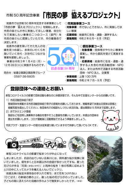 【R2. 5月号】岩倉市市民活動支援センター情報誌かわらばん92号_d0262773_15354674.jpg
