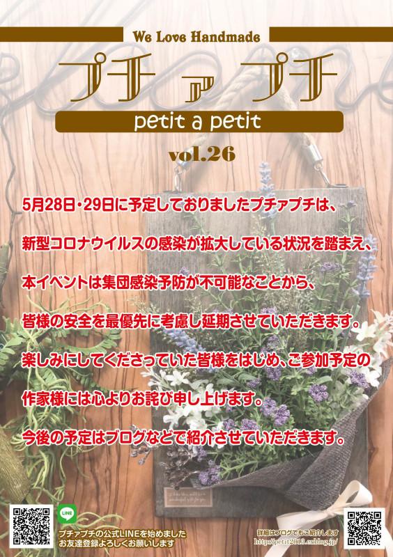 プチ ァ プチ vol.26 延期のお知らせ_e0312884_11300765.jpg
