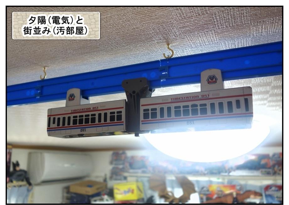 自室の天井にモノレールを走らせる男②(完結編)_f0205396_21073244.jpg