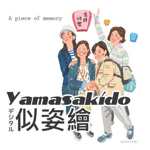 ヤマサキ堂のデジタル似姿絵_e0022403_19572123.jpg