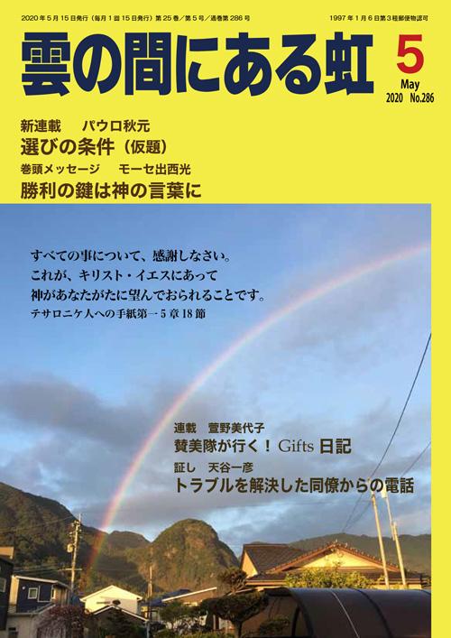 月刊「雲の間にある虹」2020年5月号_f0145106_17073366.jpg