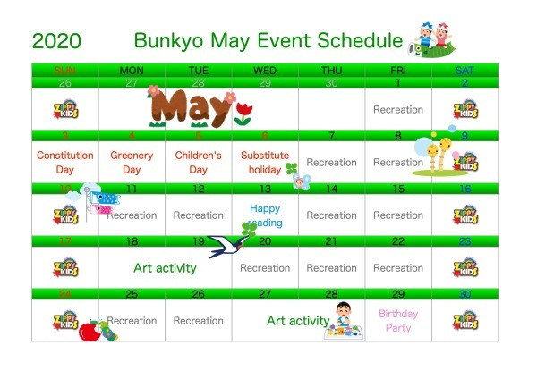 May  Event  Schedule_c0315908_18333132.jpeg
