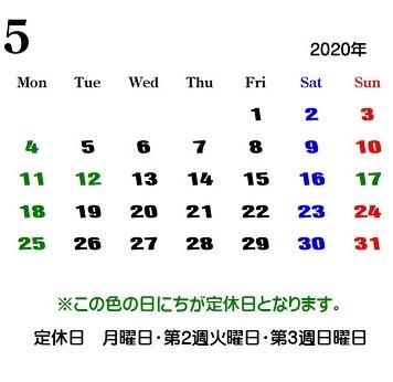 2020年5月の定休日です。_e0131611_09282112.jpg