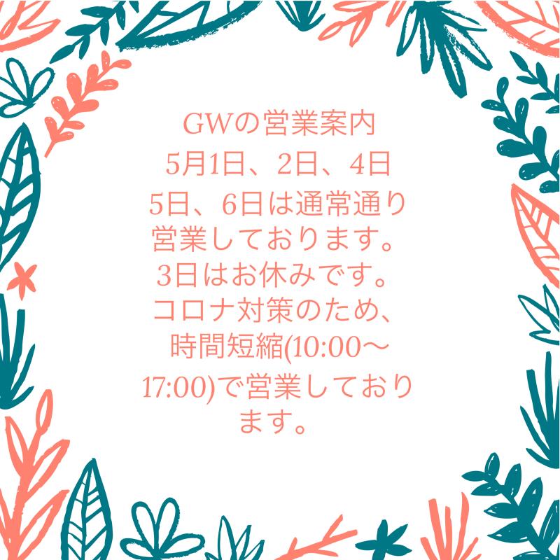 GWの営業案内です_a0392514_22124718.jpg