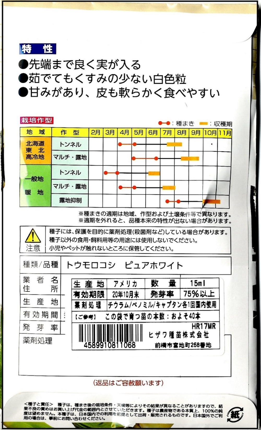 野菜の苗と種(かぐらがらし)_c0335218_19401789.jpg