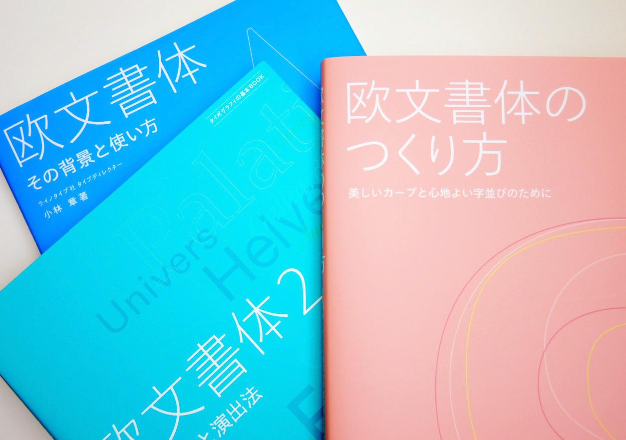 新刊『欧文書体のつくり方』発売_e0175918_00024816.jpeg