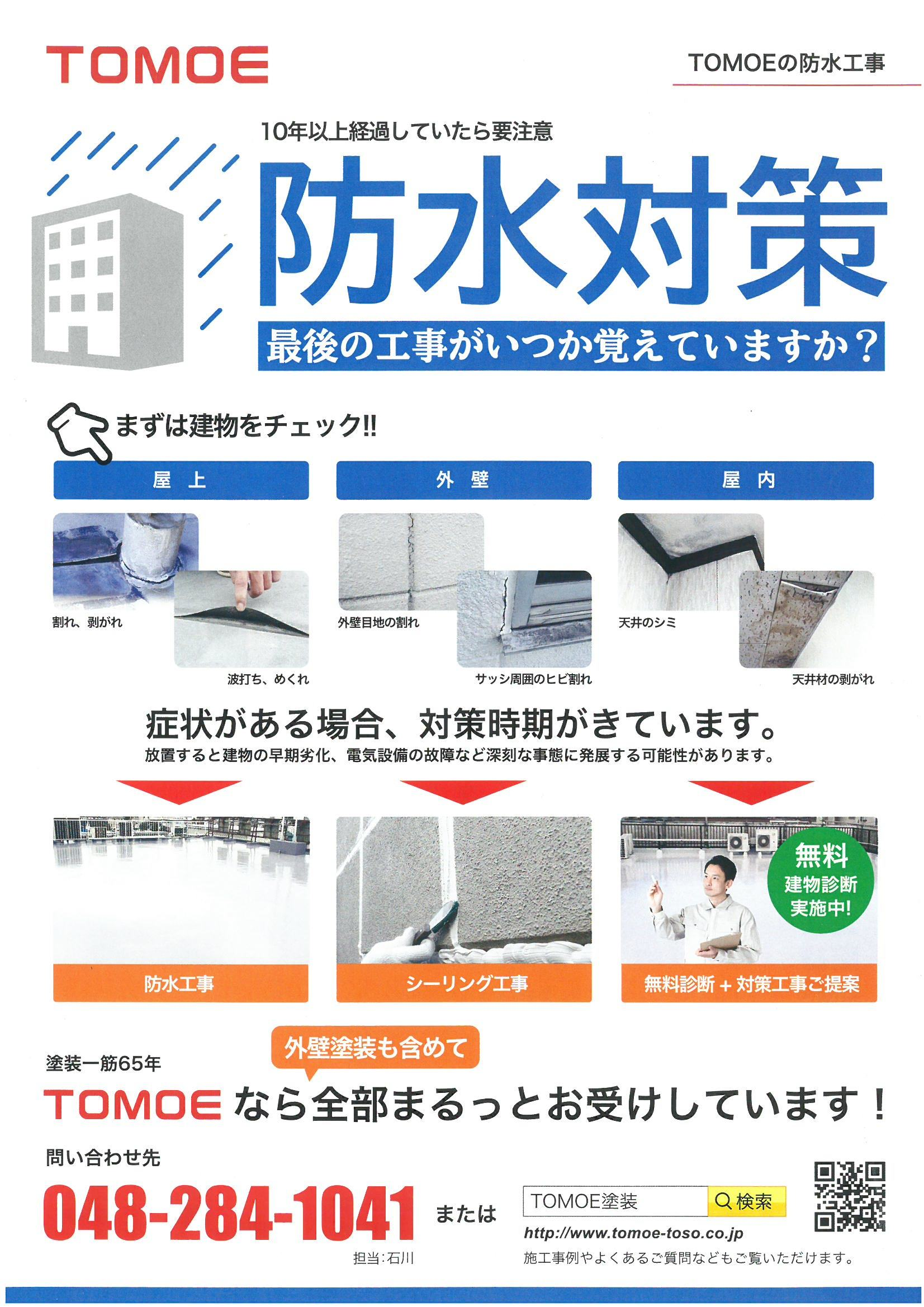 広告チラシ8_e0164638_09515167.jpg