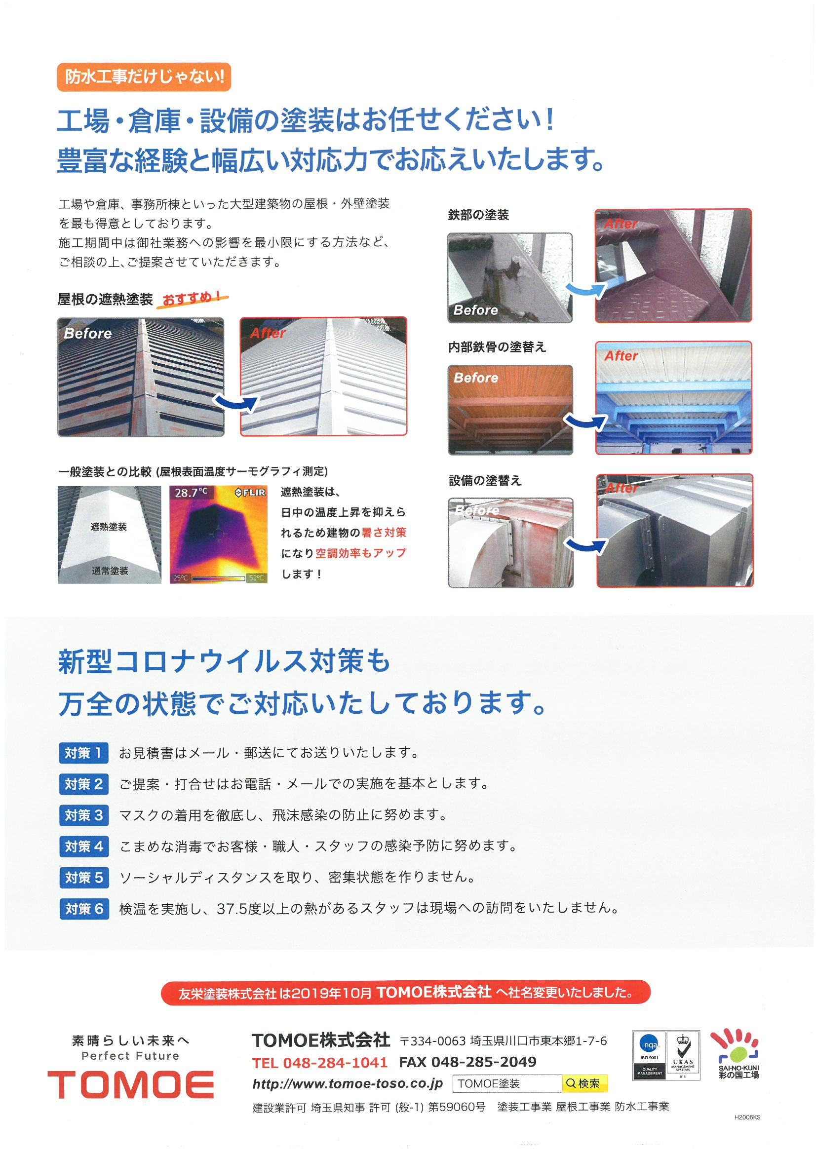 広告チラシ8_e0164638_09520984.jpg
