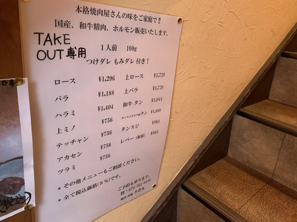 石橋阪大前「牛若丸」【テイクアウト情報】_e0173645_08050047.jpg