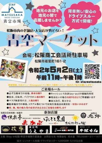 青空マーケット_e0292546_00290356.jpg